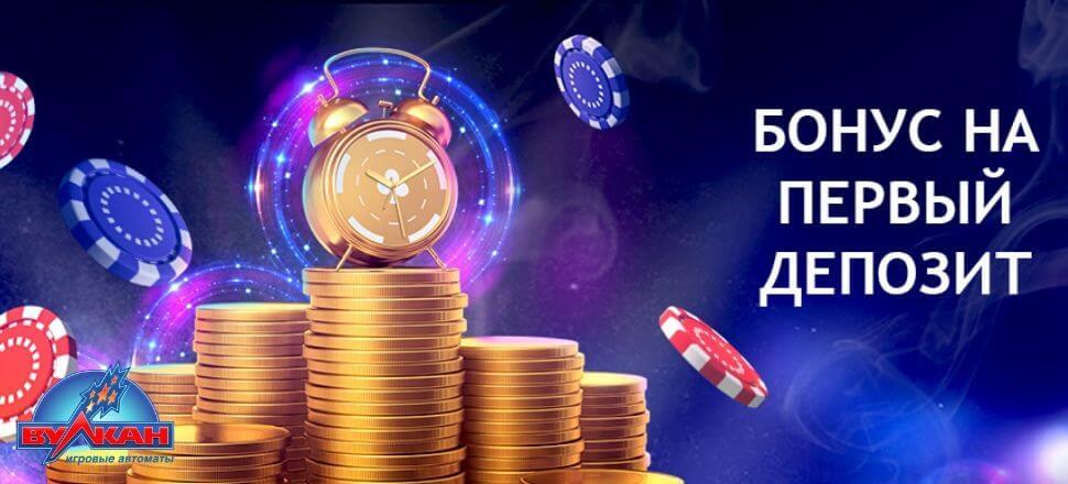 бонус за регистрацию в Вулкан казино