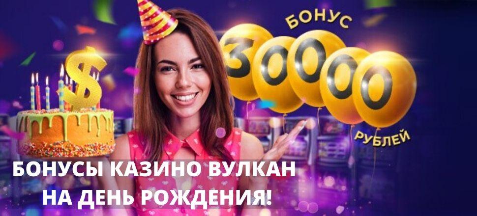 бонусы казино вулкан онлайн